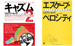 Chasm Institute Brings Its Newest Books and Innovation Expertise to Japan